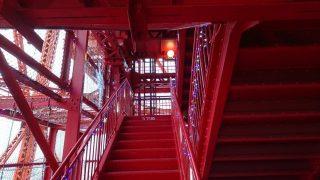 東京タワー登り階段