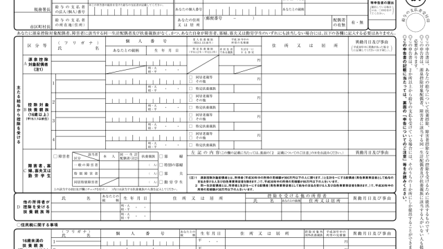 平成30年分の扶養控除申告書(見本)