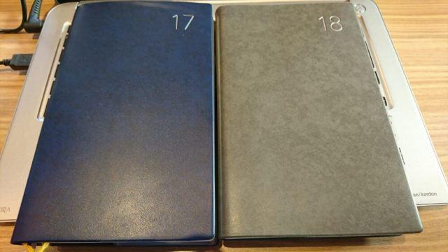 今年と来年の手帳