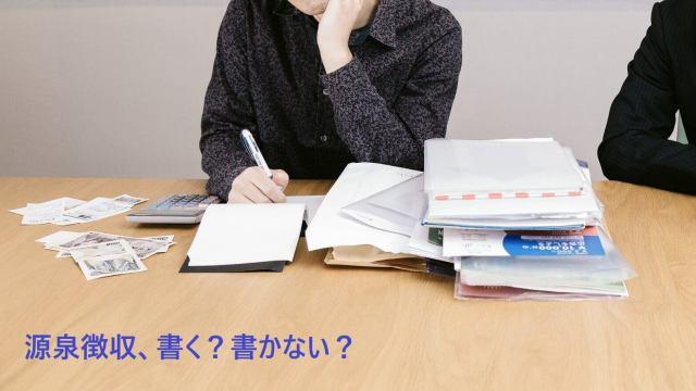 士業の請求書源泉書く書かない?