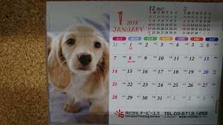 来年のカレンダー