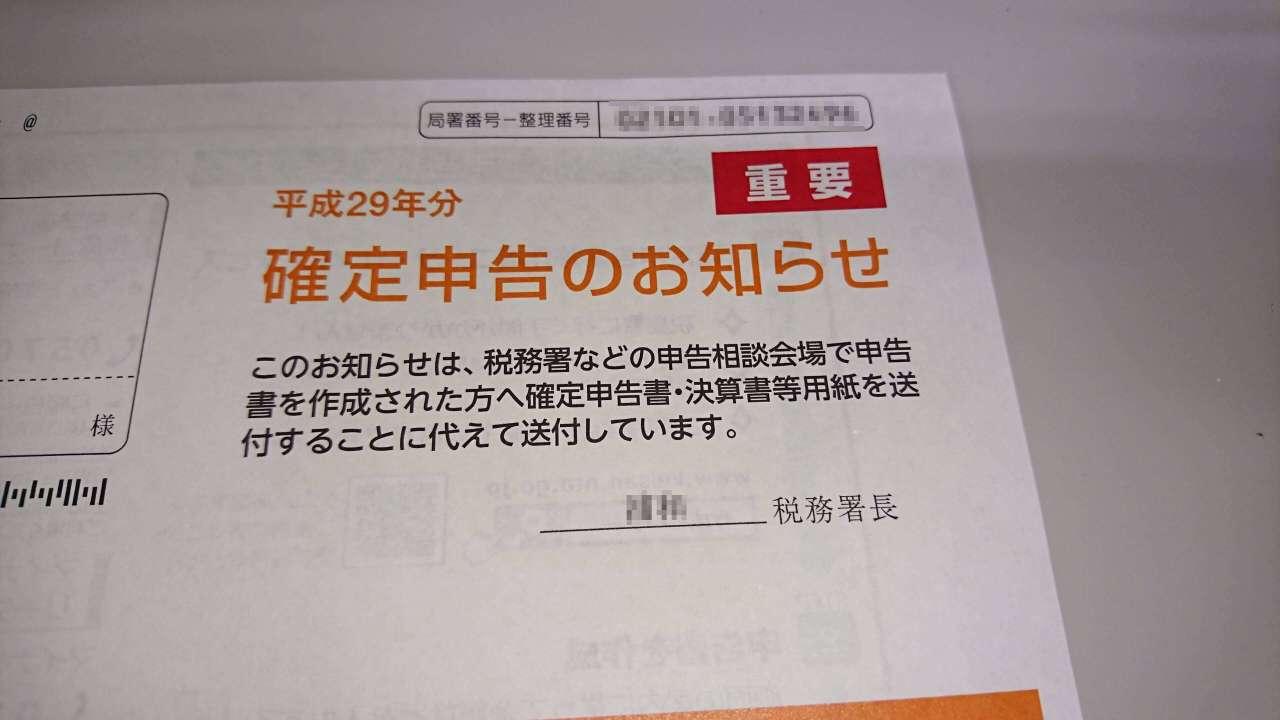 平成29年分確定申告のお知らせ