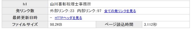 表示速度改善前_HP