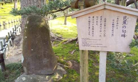 兼六園の芭蕉の句碑