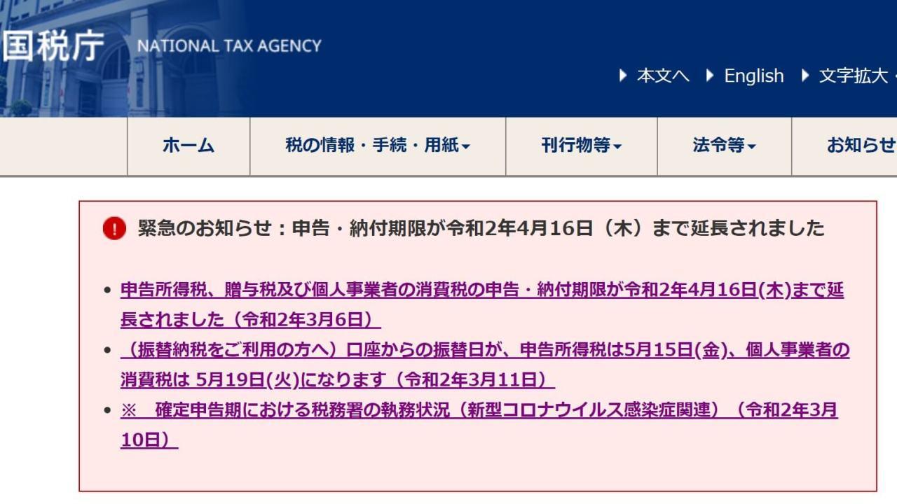 税 期限 贈与 申告