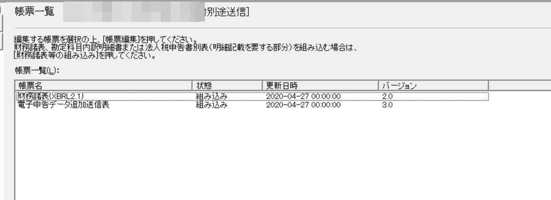 弥生会計決算書電子申告手順18
