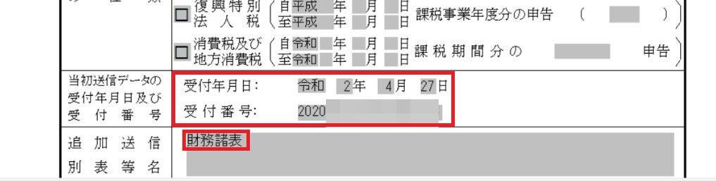 弥生会計決算書電子申告手順14