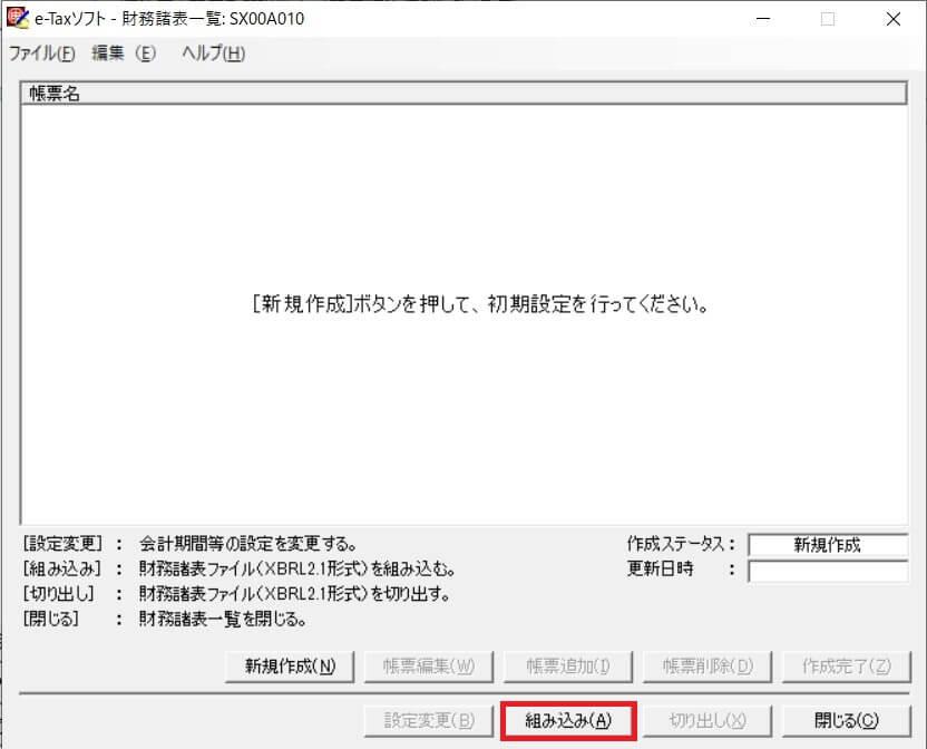 弥生会計決算書電子申告手順8