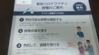 コロナワクチン接種のお知らせ