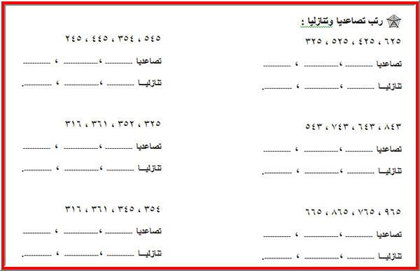 ورق عمل درس مقارنة الأعداد ترتيب الأعداد الرياضيات الصف الثالث