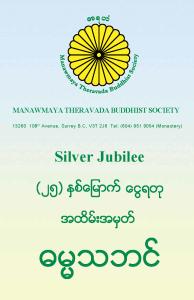 mtbs-silver-jubilee-invitation1