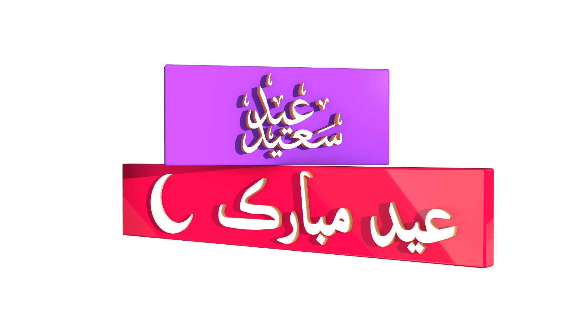 Eid mubarak Urdu free transparent images | MTC TUTORIALS
