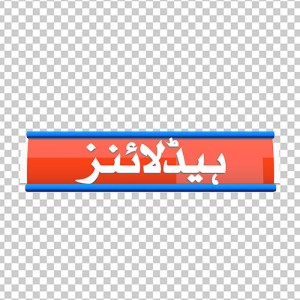 Headlines free png images template urdu fonts