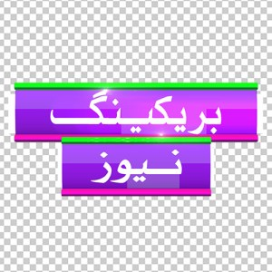 colorful free breaking news png images by mtc tutorials and mtc vfx
