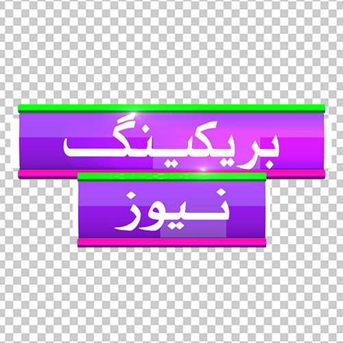 News Channel Free Png Graphics Urdu Title