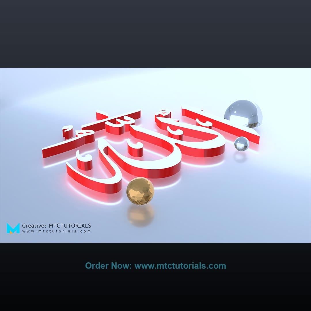 Allah name 3d Design by mtc tutorials