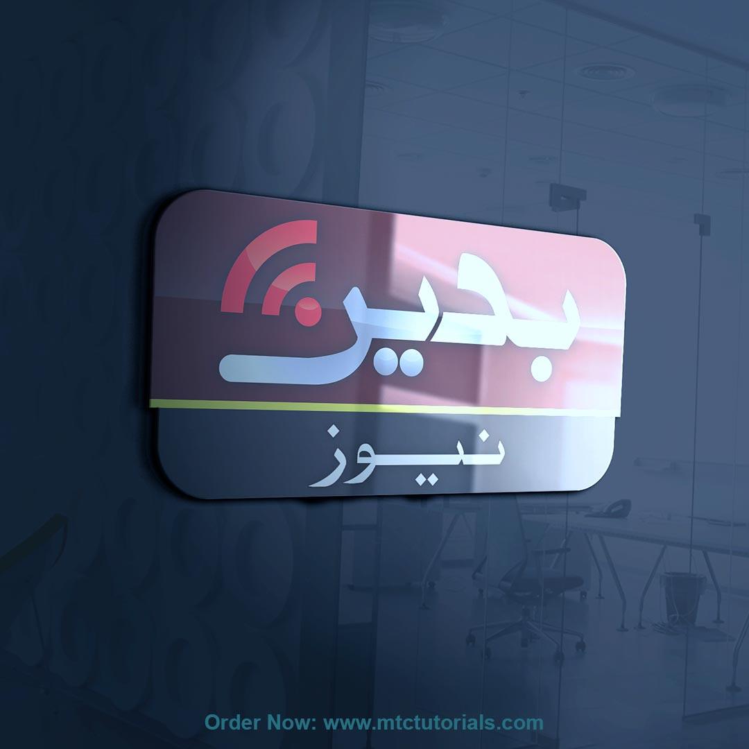 Badin News by mtc tutorials and mtc vfx create online logo order now