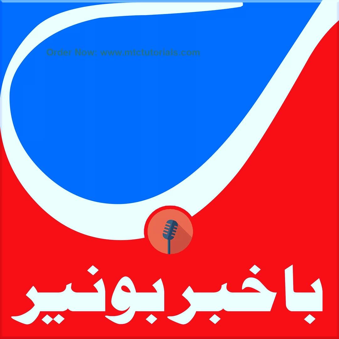 Bakhabar buner logo design by mtc tutorials