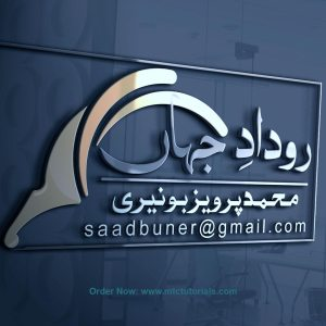 Rodad e Jahan farvez buner logo design by mtc tutorials