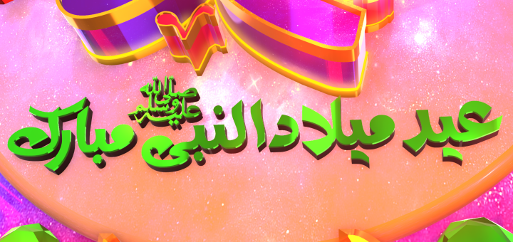 Eid e melad wishes images free download 12 rabi ul awal