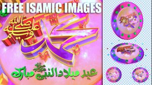 Jashn e Eid melad un nabi Special images, wallpapers, backgrounds and png transparent