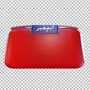 Aham habar free png image download