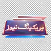 Breaking news urdu text high quality png image