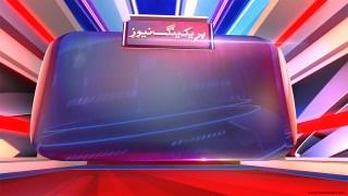 Breakng news Urdu high quality images download