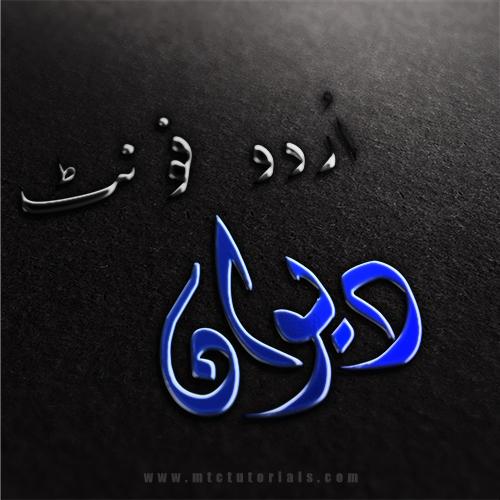 Diwan urdu font downoad