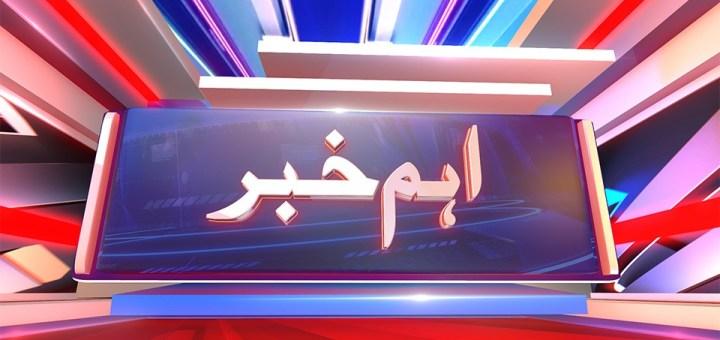 Aham Habar 3D News Background free download