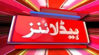 Headlines news Urdu text 3D background free download
