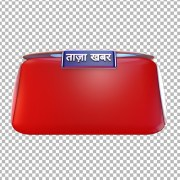 Hindi news no text png template 3d
