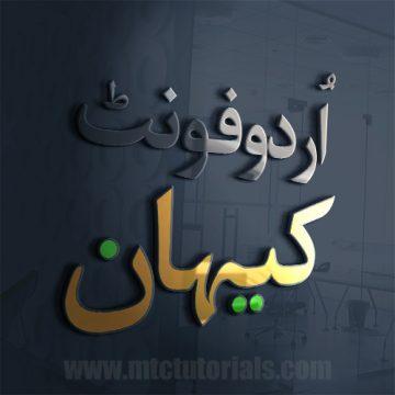 Download Kayhan urdu font mtc - MTC TUTORIALS