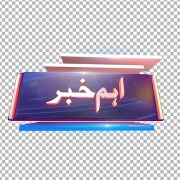 Urdu news 3D backgrounds and png transparent images mtctutorials