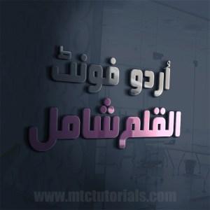 alqalam shamil urdu font downoad