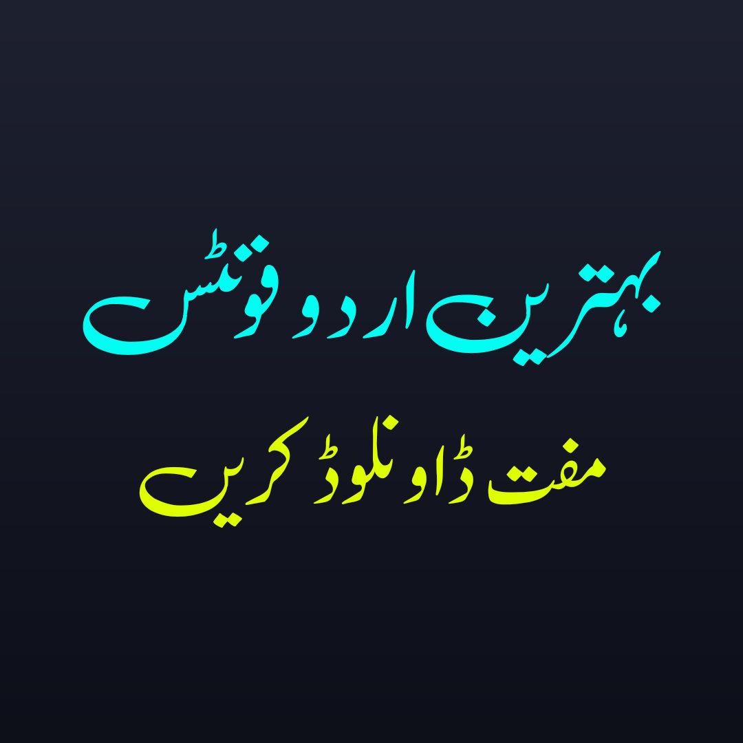 Alqalam Alvi Nastaleeq Shipped Urdu Font