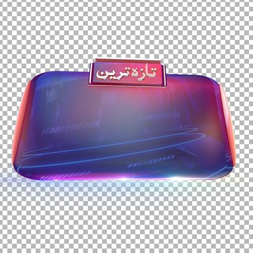 news studio for urdu news png high