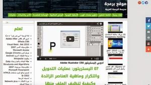 """""""برمجى"""" موقع عربى لتعليم لغات البرمجة والتصميم مجانا"""