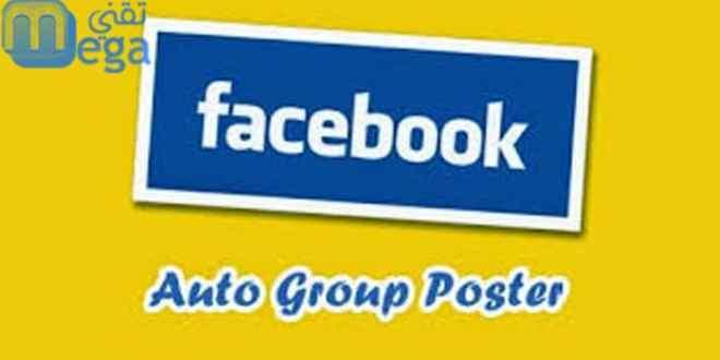 شرح طريقة النشر في جميع جروبات فيس بوك بدون حظر