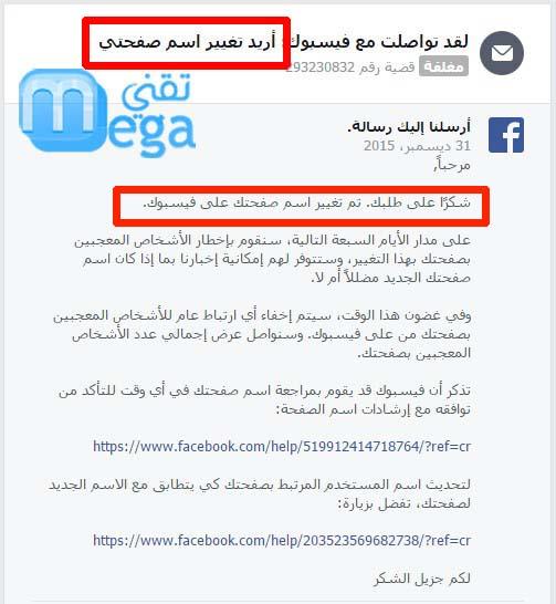 صورة رسالة الادارة النهائية + تبشير بقبول تغيير اسم الصفحة
