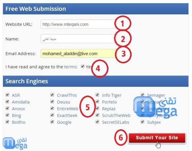 اضافة موقعك او مدونتك الى 50 دليل مواقع ومحرك بحث