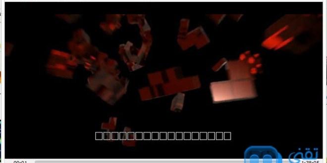 حل مشكلة ظهور مربعات مكان الترجمة في Vlc Media Player