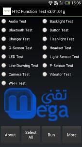 طريقة اختبار هواتف HTC (1)