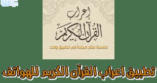 تطبيق اعراب الجملة العربية في نصوص القرآن الكريم