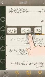 واجهة تطبيق اعراب الجملة العربية في القرآن الكريم للاندرويد والايفون