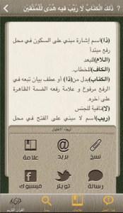 واجهة تطبيق اعراب الجملة العربية في القرآن الكريم