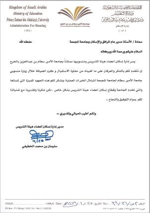 شهادات الشكر والتقدير جامعة المجمعة Majmaah University