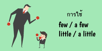 การใช้ few, a few, little, a little