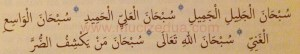 Hz. Eyyüp Peygamberin Tesbih Duası