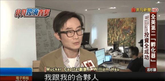 Taiwanese TV interviews Mucker Capital Co-Founder, William Hsu